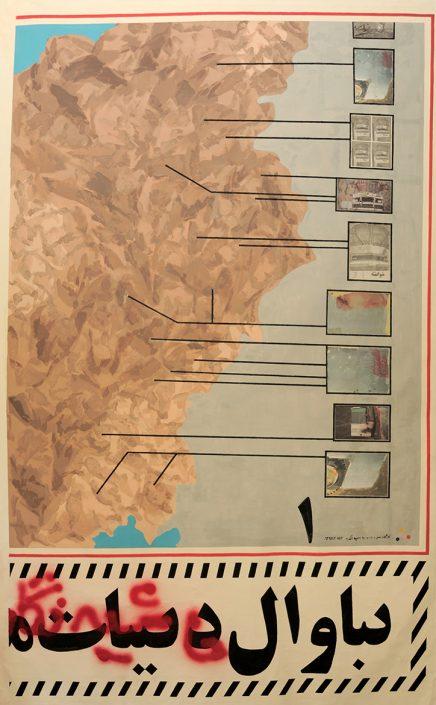Hashiye negari 1- Mix media on canvas - 149 x 240 cm